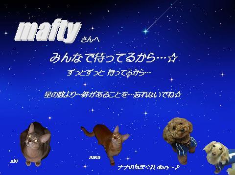 maftyE38195E38293EFBD9EE3818AE381BEE38282E3828A.jpg